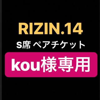 RIZIN.14 良席 2枚連番チケット(格闘技/プロレス)