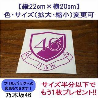 乃木坂46 カッティングステッカー 973(アイドルグッズ)