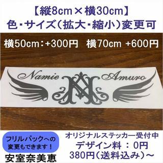 安室奈美恵 カッティングステッカー B55(ミュージシャン)