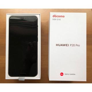 エヌティティドコモ(NTTdocomo)の【新品・支払済・SIMロック解除済】HUAWEI P20 Pro(HW-01K)(スマートフォン本体)