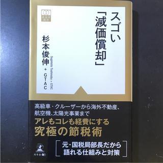 ゲントウシャ(幻冬舎)のスゴい「減価償却」(ビジネス/経済)