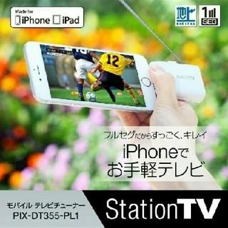 新品 未開封 ピクセラ ステーションTV モバイルテレビチューナー(その他)