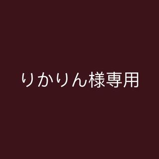 りかりん様専用ページ(ニット/セーター)