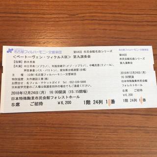 名フィル 12/24 第九コンサート チケット(その他)