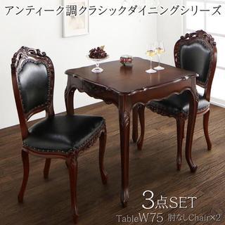 アンティーク調 クラシック 3点セット (ダイニングテーブル)