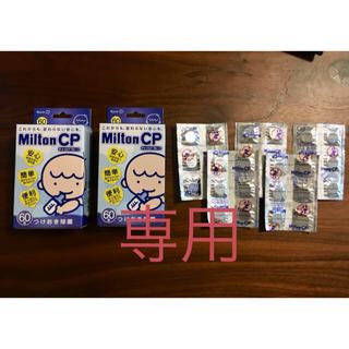 ミルトン 150錠(哺乳ビン用消毒/衛生ケース)