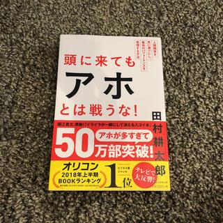 アサヒシンブンシュッパン(朝日新聞出版)の頭に来てもアホとは戦うな(人文/社会)