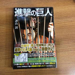 コウダンシャ(講談社)の進撃の巨人 最新刊27巻(少年漫画)