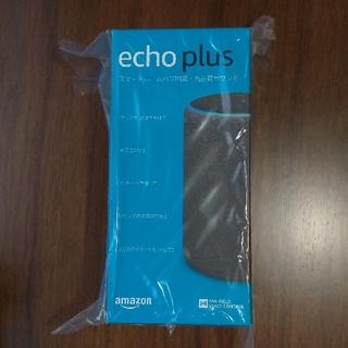 ◼️きてん様専用◼️Amazon Echo Plus 第二世代 チャコール(スピーカー)