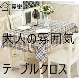 欧風 ギンガム 紳士の色合いを併せ持つ大人の雰囲気 の テーブルクロス(その他)
