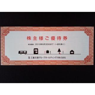 三重交通 株主優待券 1冊(有効期限 2019年6月30日まで【一部を除く】)(その他)