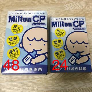 ミントン(MINTON)のミルトン CP 72錠(哺乳ビン用消毒/衛生ケース)