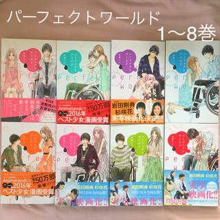 コウダンシャ(講談社)のパーフェクトワールド 1 〜 8巻   有賀リエ(少女漫画)