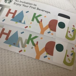 スターバックスコーヒー(Starbucks Coffee)のスタバ ドリンク引き換えチケット(その他)