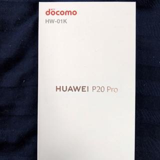 HW-01K Huawei P20 Pro Blue SIMロック解除済(スマートフォン本体)