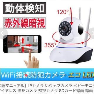 ipカメラ(その他)