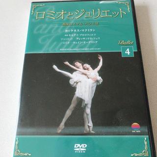 お値下げ!バレエ DVD ロミオとジュリエット全三幕 (ダンス/バレエ)