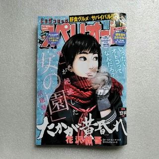ビッグコミックスペリオール2018年12月14日vol24No.778