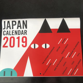ロッキンオンジャパン カレンダー 2019(ミュージシャン)