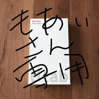 エヌティティドコモ(NTTdocomo)のdocomo drab compact d-01J(タブレット)