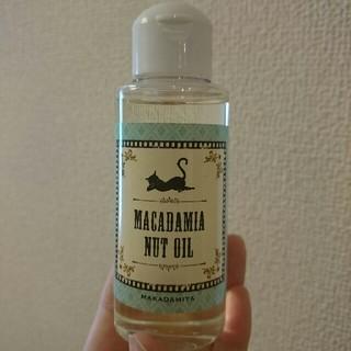 新品☆マカデミアナッツオイル100%(ボディオイル)