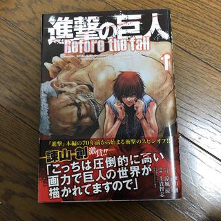 コウダンシャ(講談社)の進撃の巨人 Before the fall 即購入OK!!(少年漫画)