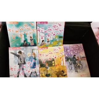 だから恋とよばないで☆全巻1〜5巻(全巻セット)