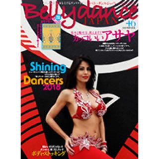 ベリーダンス ジャパン Vol.46(趣味/スポーツ)