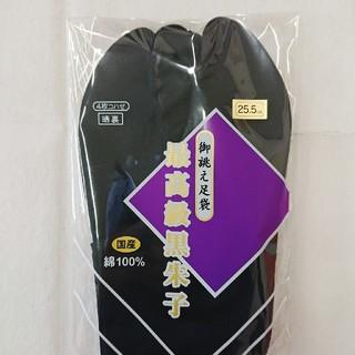 最高級黒朱子・黒足袋【新品・送料無料】(和装小物)