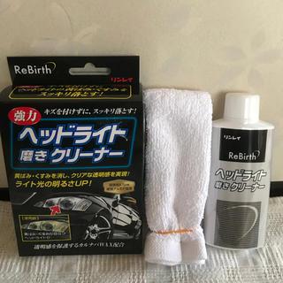 【新品、未使用】 ヘッドライト磨きクリーナー(メンテナンス用品)