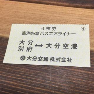 大分又は別府⇄大分空港 空港特急バスエアライナー1枚(その他)