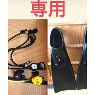 アクアラング(Aqua Lung)の【ユキちゃん様専用】レギュレータ カイルフィンセット(マリン/スイミング)