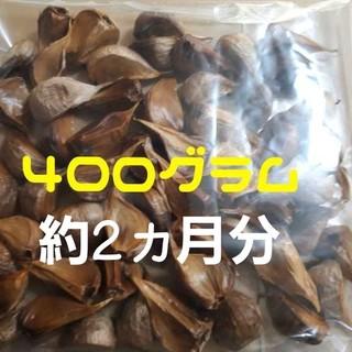 熟成黒にんにく400グラム(野菜)