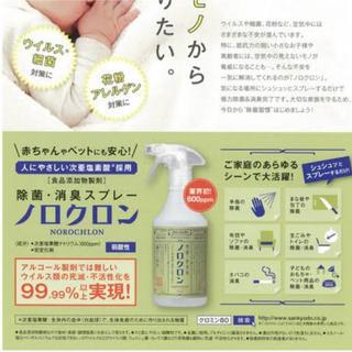 ノロウィルス インフルエンザ 対策 ノロクロン500ml(日用品/生活雑貨)
