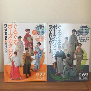 【2冊セット】ぐるぐるポーズカタログ2、3(DVDつき)(その他)