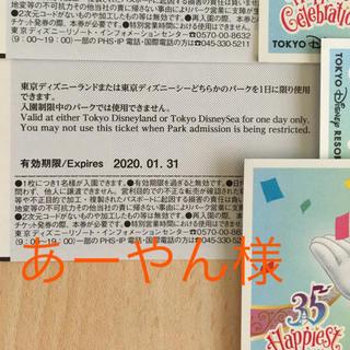ディズニー(Disney)のディズニー4枚(その他)