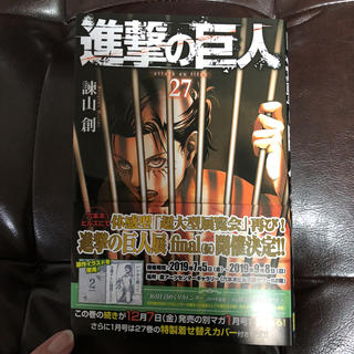 コウダンシャ(講談社)の進撃の巨人 27巻(少年漫画)