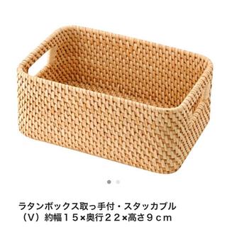 MUJI (無印良品) - 【美品】無印のラタンバスケット 6個セット&オマケ付き