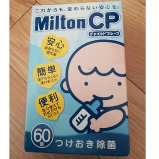 エリカちゃん様専用 ミルトン60錠(哺乳ビン用消毒/衛生ケース)