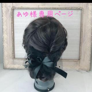 あゆ様専用子供用リボンチュールブラック(ヘアピン)