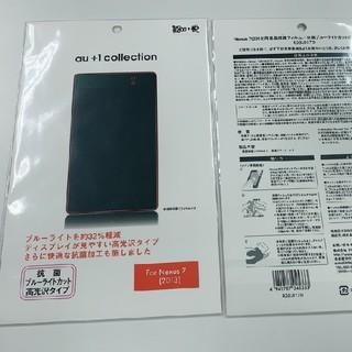 NEXUS7(2013)16GBとフィルムセット(タブレット)