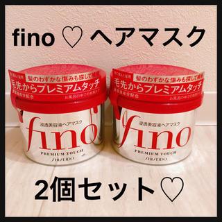 フィーノ(fino)の送料無料 ! フィーノ ♡ ヘアマスク 2個セット!(トリートメント)
