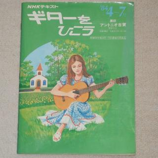 中古書籍【アントニオ古賀/NHKギターを弾こう('84/4~7)】送料込/482(クラシック)