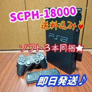 プレイステーション2(PlayStation2)のPS2本体《ラクマ価格》 SCPH-18000 【完動品】(家庭用ゲーム本体)