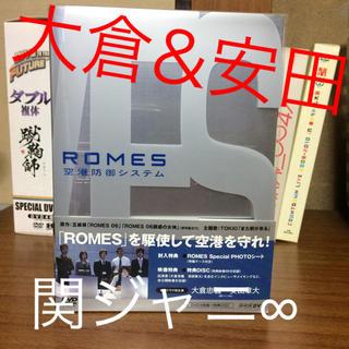 【関ジャニ∞】ROMES 大倉 安田