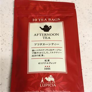 ルピシア(LUPICIA)のルピシア紅茶 ティーバッグ アフタヌーンティー 新品(茶)