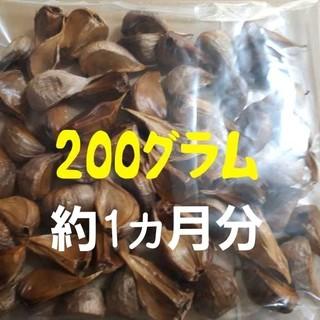 熟成黒にんにく200グラム(福岡産)(野菜)