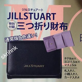 ジルスチュアート(JILLSTUART)の♡ジルスチュアート♡三つ折り財布♡ネイビー♡MORE2018年11月号付録♡限定(財布)