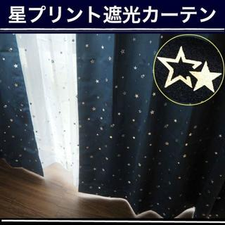 子ども部屋に☆星柄箔プリント1級遮光カーテン(カーテン)