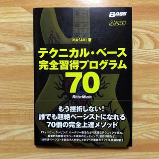 テクニカル・ベース完全習得プログラム70(その他)
